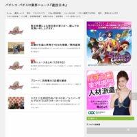 パチンコ・パチスロ業界ニュース『遊技日本』